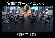 名古屋オーディエンス技術向上組