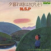 NSPを歌う会(ラヂヲデイズ)
