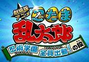 劇場版アニメ「忍たま乱太郎」