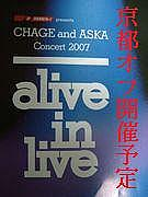 CHAGE and ASKAファン in京都