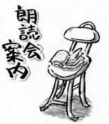 朗読会案内(関東限定)