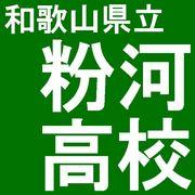 和歌山県立粉河高等学校