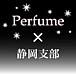 Perfume 静岡支部