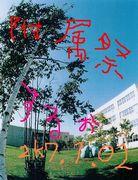 附属1999年卒業用■裏コミュ