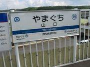 ♡山口組♡