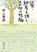 村上春樹の読書会 (Haruki.B.C)