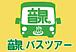 檜山修之さんと行くバスツアー