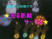 ★光る影絵★