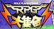 RPG大集合
