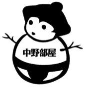 ジンギスカンゆきだるま【中野】