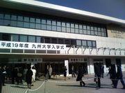 九州大学 2007年度入学生