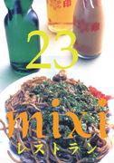 mixiレストラン23区