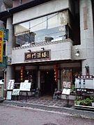 横浜中華街「獅門酒楼」