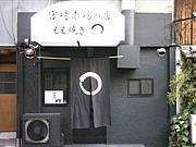阪急茨木店 宮崎もも焼き○