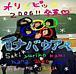nagata 58th basketball♡
