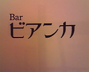 Bar ビアンカ