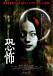 高橋洋監督作品『恐怖』