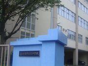 釧路市立北中学校