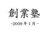 創業塾2009年1月東京