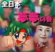 全日本、夢夢の会