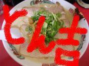 ★福知山の【とん吉】大好き★