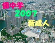 佃中学☆2007年★新成人