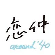 恋仲 around'40