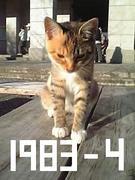 1983〜'84生