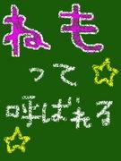 ☆nemo同盟☆