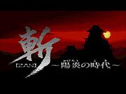 斬[ZAN]〜陽炎の時代〜