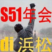 S51年会 di 浜松