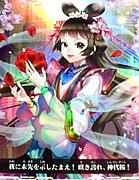 花占いの女神 サクヤ
