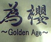 2002年後期為桜生徒会