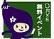無料イベント!岐阜☆愛知☆三重