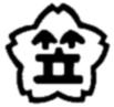 名古屋市立笠寺小学校