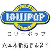 LOLLIPOP(ロリーポップ)