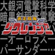 暴走戦隊ゾクレンジャー