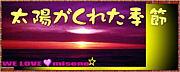 ☆misono Fan Site☆