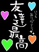 愛知県友達作りしたい!