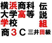 伝説の商3C!!