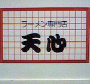 米子 ラーメン専門店天心