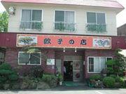 長野県松本市 餃子の店