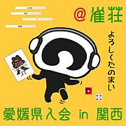 愛媛県人会 in 関西 @雀荘