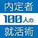 トップ企業内定者100人の就活術