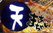 まあちゃん 天ぷらとつくねの店