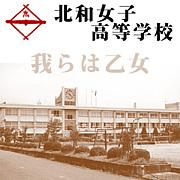 奈良県立北和女子高等学校