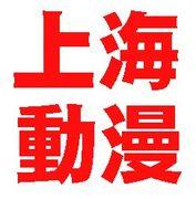 上海動漫計画