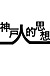 神戸人的思想