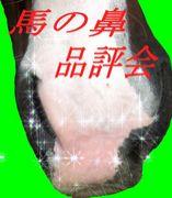 馬の鼻品評会