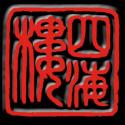 ちゃんぽんの店【四海楼】
